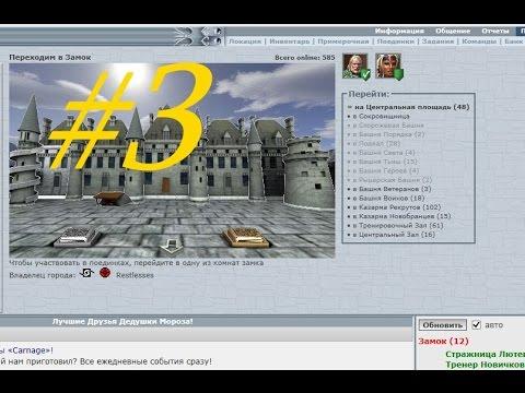 MMORPG CARNAGE: Нулевой уровень. Прохождение.