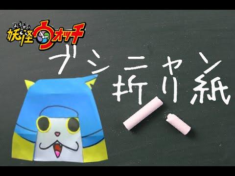 ハート 折り紙 折り紙 妖怪ウォッチ ブシニャン : youtube.com