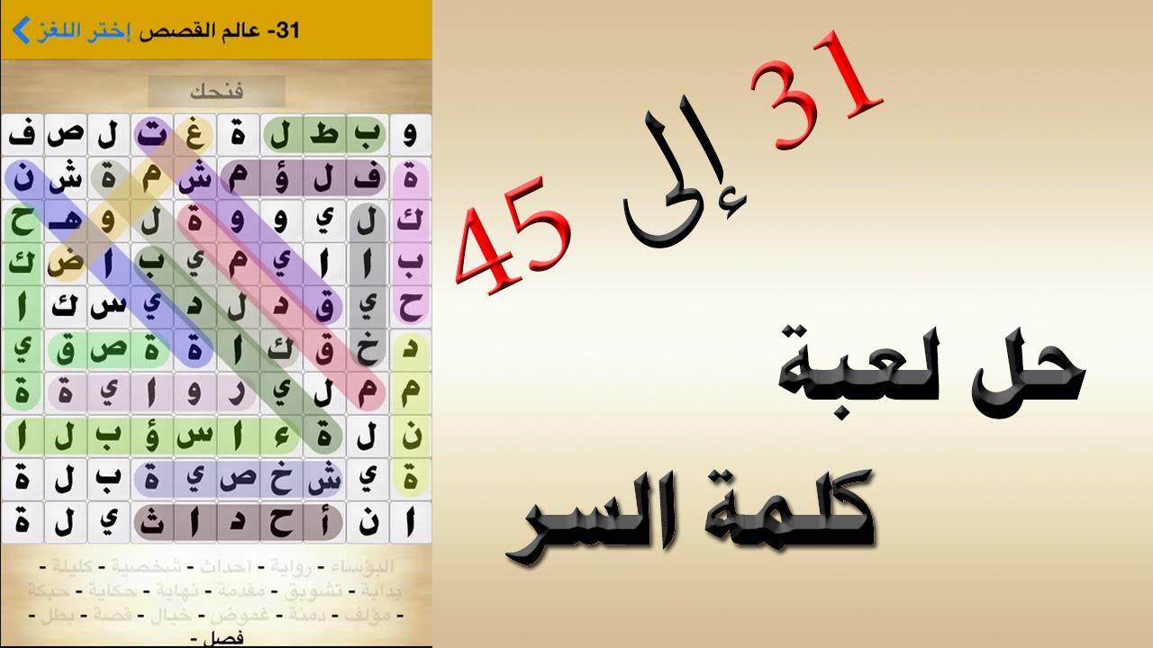 حل لعبة كلمة السر من 31 الى 45 Upapp Tube