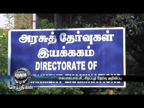 Supplementary exam for SSLC students on June end : Edu Department  - Dinamalar May 25th 2016