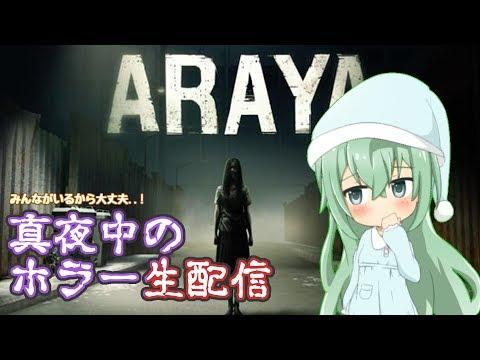 【ARAYA】真夜中のホラーゲーム配信..【みんながいれば大丈夫】