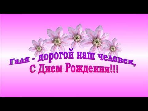 С Днем Рождения Галина!!!