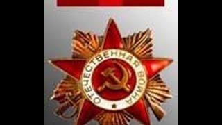Ордена Великой Отечественной войны.