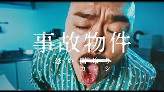 映画『事故物件  恐い間取り』【『事故物件 恐いカレシ』物件File No.2 あ~ん】8月28日(金)全国公開