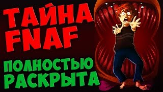 - Five Nights At Freddy s ТАЙНА ПОЛНОСТЬЮ РАСКРЫТА
