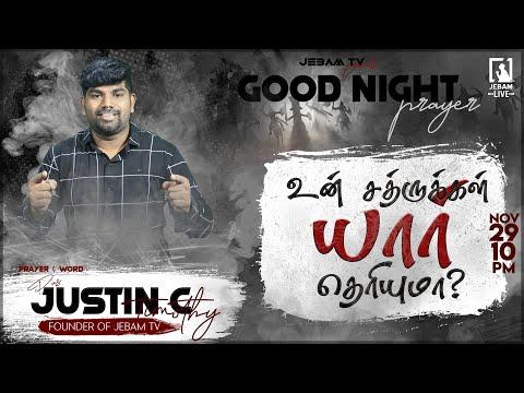good-night-prayer- -உன்-சத்துருக்கள்-யார்-தெரியுமா-?- -pr-justin-c-timothy- -ep-143