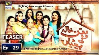 Babban Khala Ki Betiyan Episode 29 - | Teaser | - ARY Digital Drama
