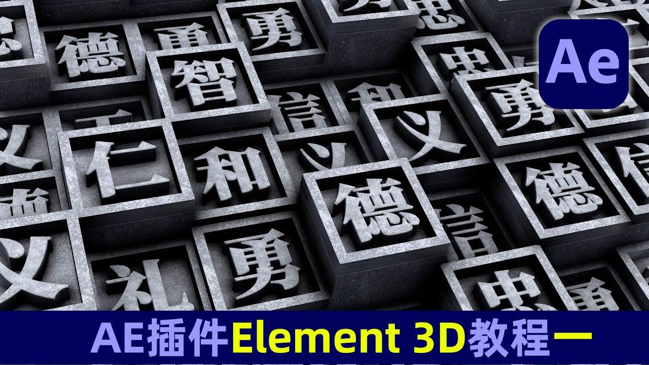 AE教程:19#AE插件E3D教学 矩阵方块文字特效教学 Element 3d  Text tutorial