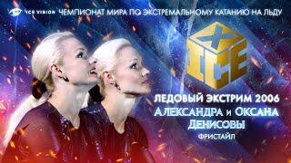 Denisov s sisters Extreme ice 2006 World Championship Ледовый экстрим 2006