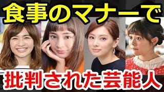 食事マナーに批判が殺到してしまった女性芸能人 詳しくは動画内にて! チャンネル登録お願いします!