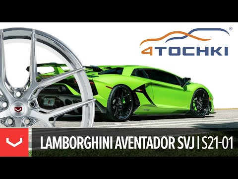 Lamborghini Aventador SVJ на дисках Vossen Forged S21-01