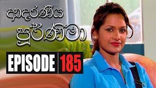 Adaraniya Purnima | Episode 185 ( ආදරණීය පූර්ණිමා ) Thumbnail