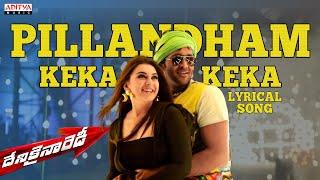 Denikaina Ready Full Songs With Lyrics - Pillandham Keka Keka Song - Hansika Motwani, Vishnu Manchu