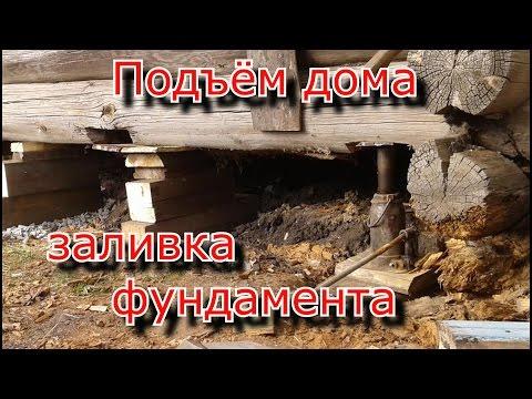 Подъём старого дома. Заливка фундамента. Своими руками.