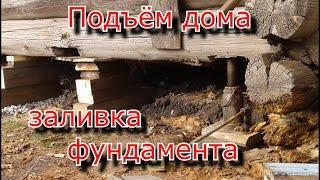 Подъём старого дома. Заливка фундамента. Своими руками.(, 2016-09-05T19:04:55.000Z)