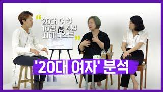 20대 여자들이 생각하는 페미니즘,남자,결혼,출산,정치 / 20대여자현상 토크 with권김현영