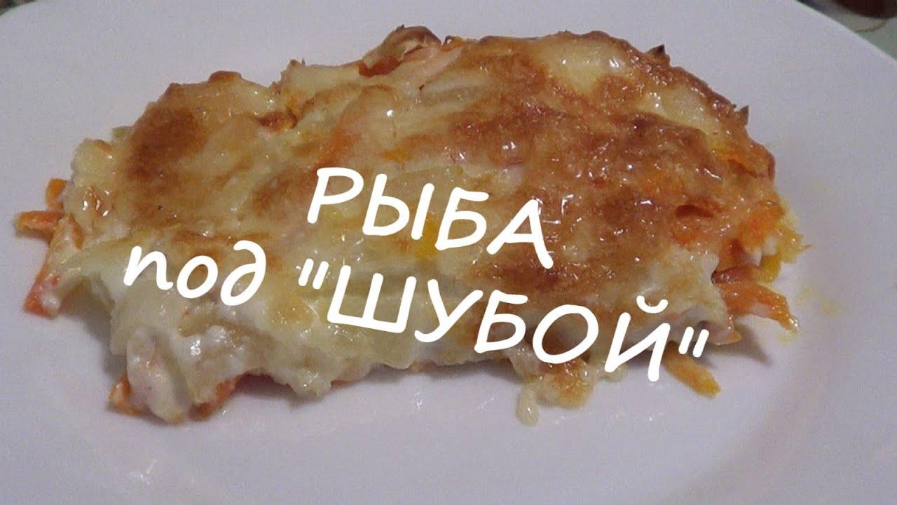 Блюда из рыбы рецепты простые и вкусные шуба