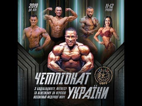 Чемпионат Украины UBPF 2019 весенний сезон день 1 й