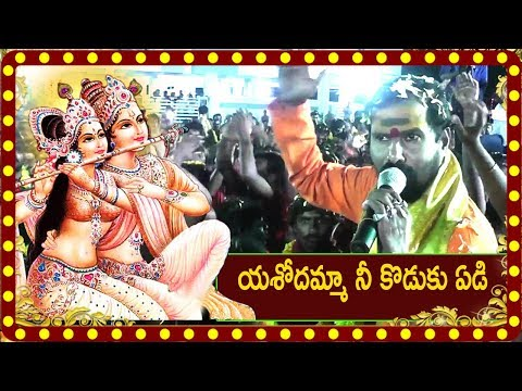 yasodamma-nee-koduku-yedi-song-hd ayyappa-swamy-telugu-top-devotional-songs