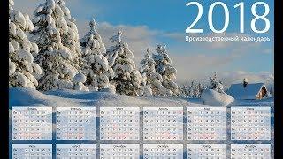 Урок 1. Создание простого календаря формата А4