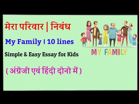 Essays my family hindi free essay about food chain online