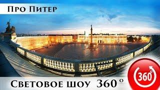 Световое шоу на дворцовой площади Санкт-Петербургав 360 градусов.|Про Питер