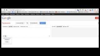 онлайн переводчик Гугл(online переводчик Google. Переводим сообщения из Твиттера. Переводим голосовые сообщения., 2013-10-14T10:24:58.000Z)