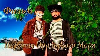 Пираты Оральского Моря (короткометражка)