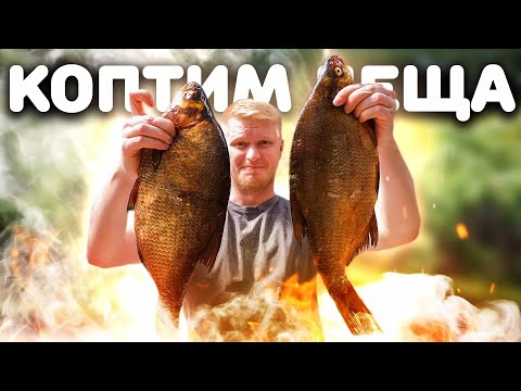 GIANT SMOKED BREAMS. A simple fish recipe.