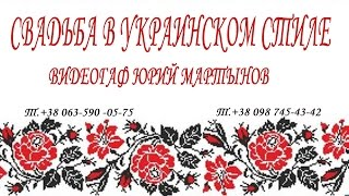 Самая красивая свадьба 2016 в украинском стиле. Видео Юрий Мартынов  .Ведущая Елена Мартынова(, 2015-11-18T22:20:57.000Z)