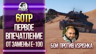 [Гайд]60TP Lewandowskiego - ПЕРВОЕ ВПЕЧАТЛЕНИЕ ОТ ЗАМЕНЫ E-100!
