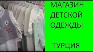 Магазин детской одежды в Турции. Обзор турецкой одежды для новорожденных.