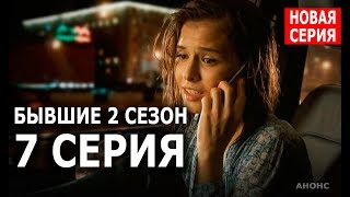 БЫВШИЕ 2 СЕЗОН 7СЕРИЯ (сериал 2019). Анонс и дата выхода