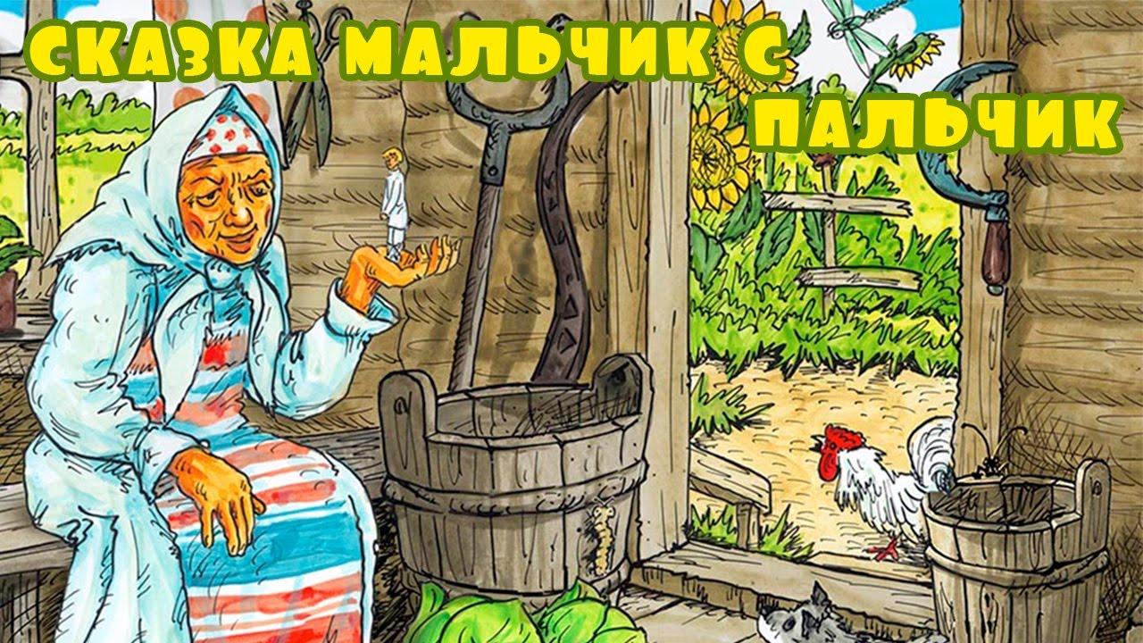 Аудиосказка Мальчик с пальчик   Слушать русские народные ...
