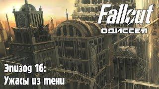 Ужасы из тени | Fallout: Одиссея эпизод 16