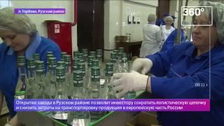 Ликеро–водочный завод открылся в Рузском районе МО 1