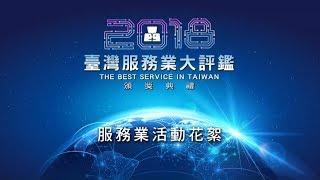 「2018臺灣服務業大評鑑 頒獎典禮」活動花絮