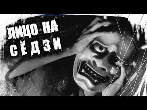 Страшные Истории На Ночь - Лицо На Сёдзи