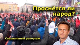 """""""Проснётся ли народ?"""" """"Открытая Политика"""" Специальный репортаж"""