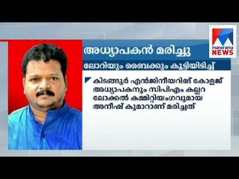 College teacher killed in road accident in Kottayam   Manorama News thumbnail