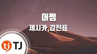 What To Do 어쩜 (난폭한로맨스Wild Romance OST)_Jessica & Kim Jin Pyo 제시카,김진표_TJ노래방 (Karaoke/lyrics)