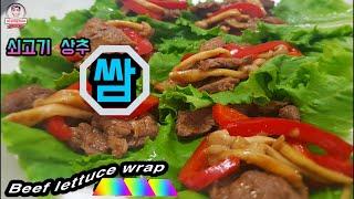 쇠고기 상추쌈beef lettuce wrapเนื้อห…