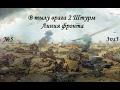 В тылу врага 2 Штурм сетевая игра Линия фронта 5