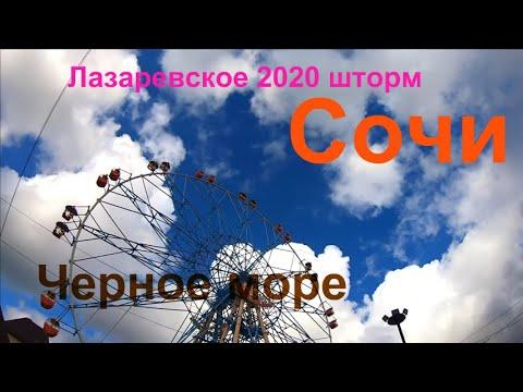 🔔Лазаревское : Шторм на черном море 25 Февраля 2020 Сочи 2020 шторм.Чайки над морем