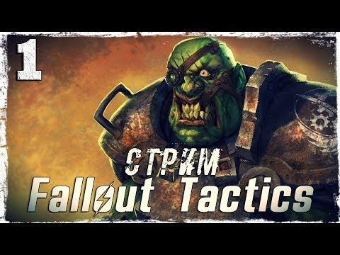 Смотреть прохождение игры Прохождение Fallout Tactics. Запись стрима #1 от 20.03.19