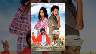 New Eritrean movie 2017 - Kalsi Kal - Part 1 - Ella Movies