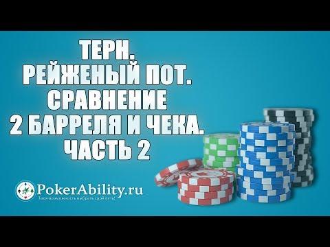 Покер обучение | Терн. Рейженый пот. Сравнение 2 барреля и чека. Часть 2