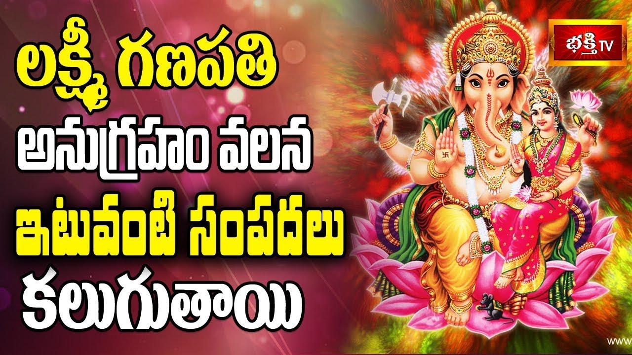 Lakshmi Ganapathi Blessings || Dharma Sandehalu | Bhakthi TV