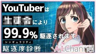 【診断】AIに仕事を奪われるって本当!? thumbnail
