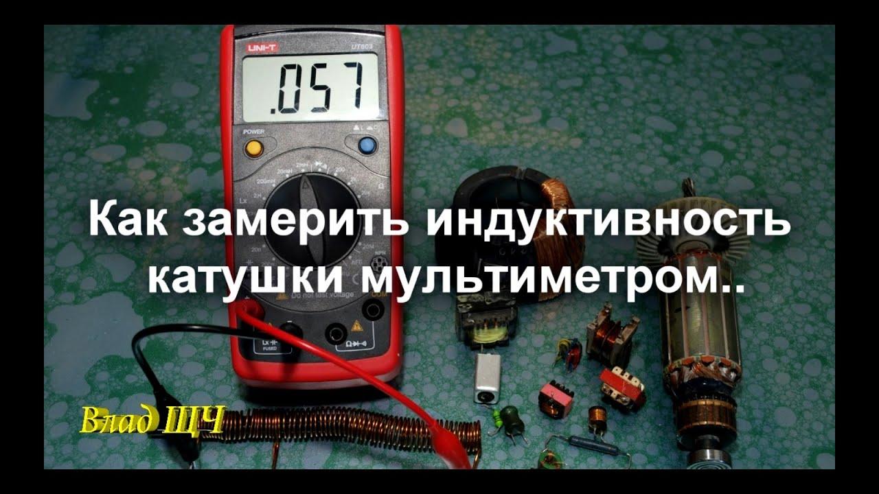 Как измерить индуктивность катушки, дросселя, трансформатора - мультиметром